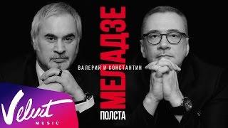 Download Братья Меладзе: Юбилейный концерт «Полста» (Государственный Кремлевский Дворец, 14.11.2015) Mp3 and Videos