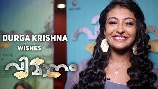 Vimanam Parakkatte | Durga Krishna | Prithviraj Sukumaran | Pradeep M Nair | Listin Stephen