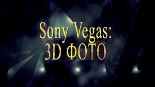 Sony Vegas Pro 31: Делаем стереокартинки (3D фото) или живые картинки