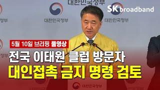 [풀영상] 중앙재난안전대책본부 브리핑 (5월 10일) …