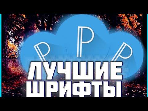 Лучшие шрифты для фотошопа и пиксель лаб! Лучшие шрифты   лучшие шрифты для Фотошопа и Cinema  4D