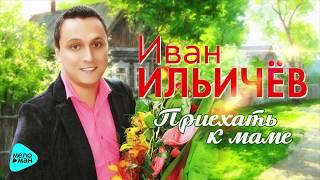 Иван Ильичёв  -  Приехать к маме (Official Audio 2017)
