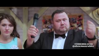 Свадебный ведущий Дмитрий Рублёв  +7(988)984-1301