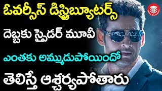 Mahesh babu's spyder movie sold price in overseas | spyder movie trailer | eagle telangana