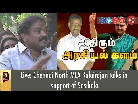 Live: Chennai North MLA Kalairajan talks in support of Sasikala