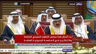 شاهد..كلمة ملك البحرين بالقمة الخليجية