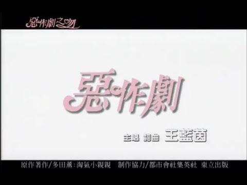 王藍茵 - 惡作劇 Official Music Video