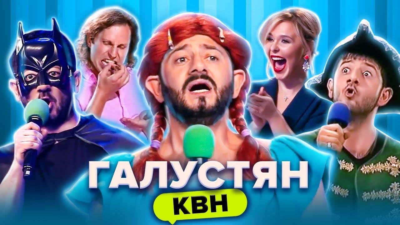 КВН. Михаил Галустян. Super Сборник