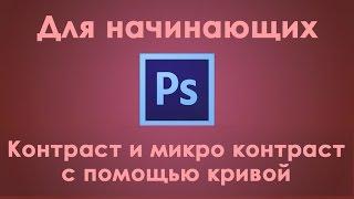 4 урок Делаем контраст и микроконтраст кривой в Photoshop (учим инструменты Photoshop с нуля)