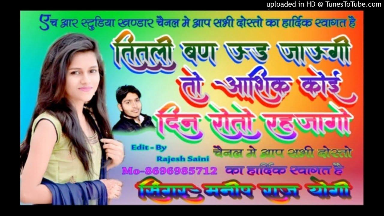 Download Titli Ban uda jaaungi to aashiq Koi rota re Jago