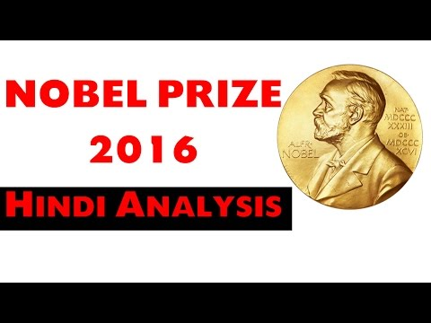 Nobel Prize 2016 (Hindi Analysis)