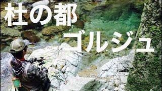 【渓流ルアー】仙台のゴルジュ帯で尺イワナ