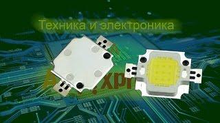 дешевый светодиод 12 вольт, 10 ватт, подключение и характеристики