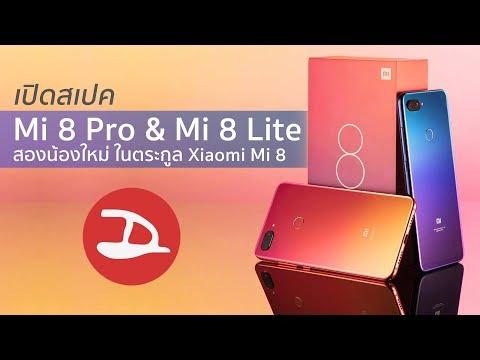 เปิดสเปคน้องใหม่ Xiaomi Mi 8 Pro & Mi 8 Lite - วันที่ 22 Sep 2018