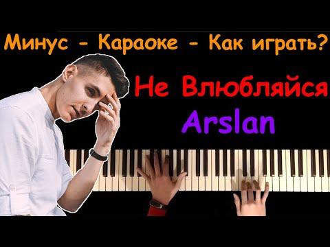 Не влюбляйся - Arslan | караоке | на пианино | как играть?