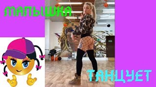 Крутит Попой и Красиво Танцует # 51 | Dance Малышка танцует Тверк | Русская Секси
