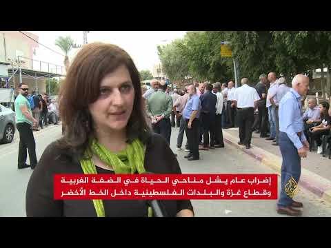 إضراب شامل بالضفة وغزة احتجاجا على ممارسات الاحتلال  - 21:54-2018 / 10 / 1