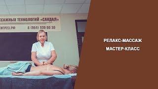 Релакс-массаж. Мастер-класс. Борисенко Наталья Евгеньевна