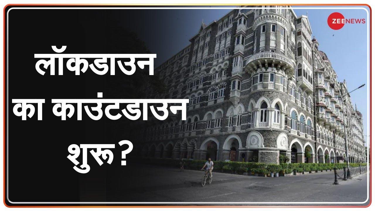 Covid-19: क्या Maharashtra में Lockdown का Countdown शुरू हो चुका है? | Latest News | Coronavirus
