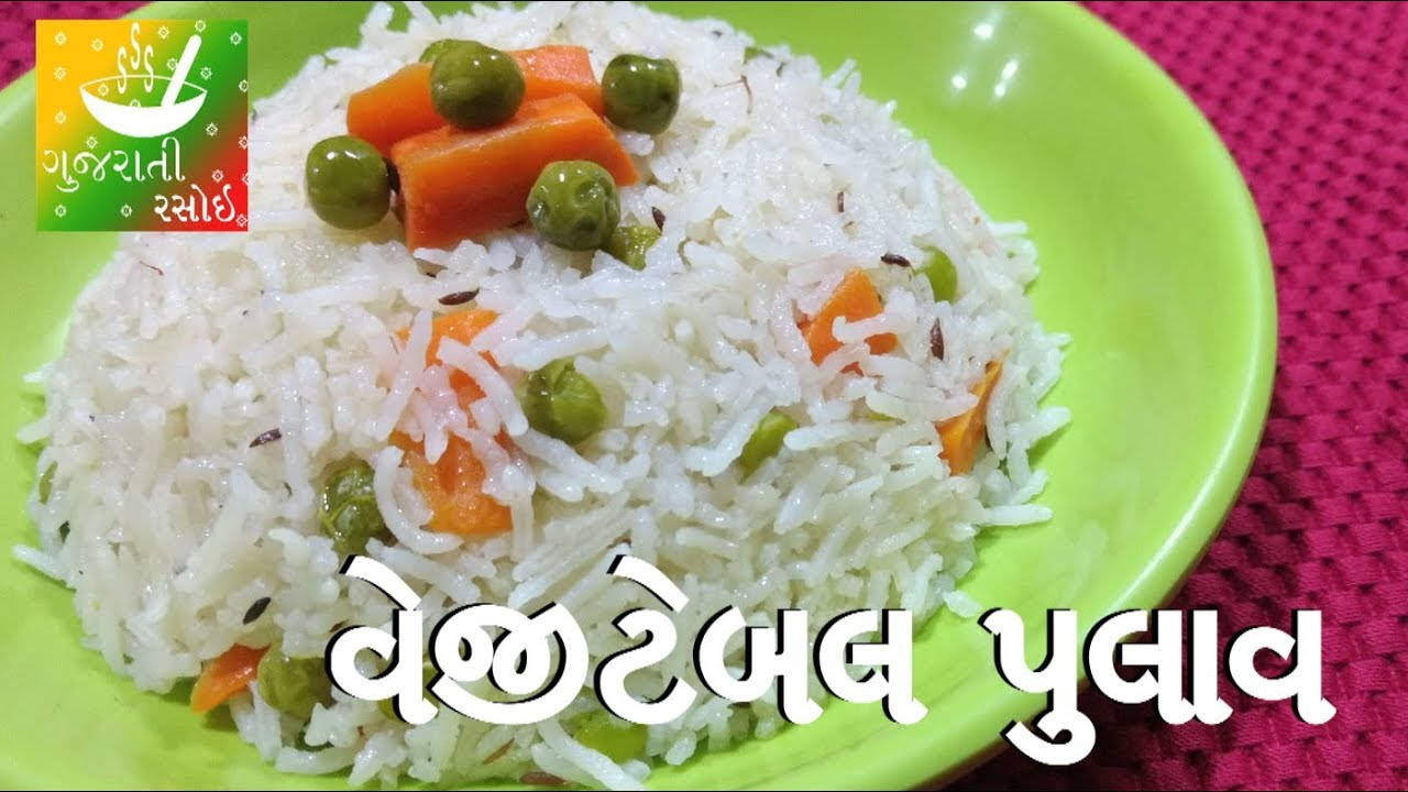 Vegetable pulao recipes in gujarati vegetable pulao recipes in gujarati gujarati language gujarati rasoi forumfinder Image collections