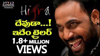 Hijra Trailer  2017 | Sameer | Varshitha | Sujatha |  A Film By Oldcity Saleem Malik |