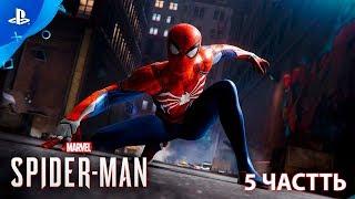 PS4 pro - Человек-Паук - Часть 5
