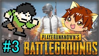 大人気TPS 「PLAYERUNKNOWN'S BATTLEGROUNDS(プレイヤーアンノウンズ・...