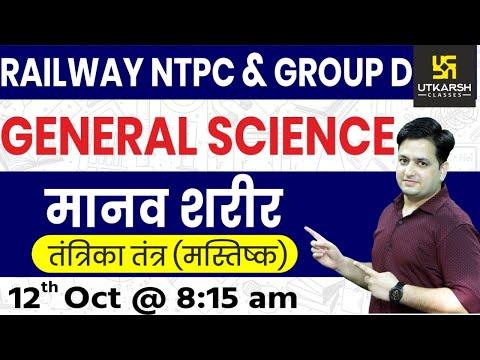 Human body | General Science | Railway NTPC & Group D Special | By Prakash Sir |
