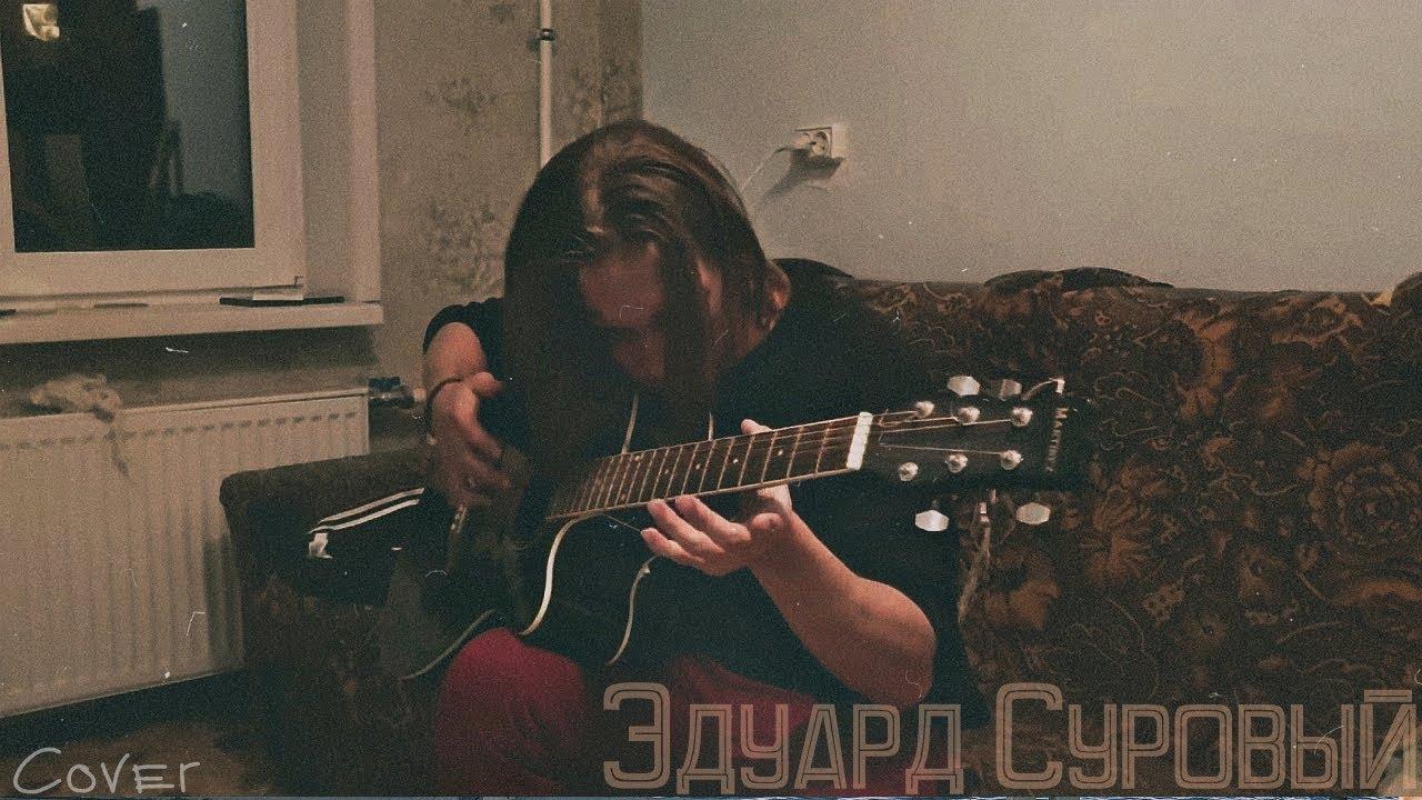 Эдуард Суровый - Вместе с отцом.. | Cover by Klassicheskiy | Trip to Kazan 2019