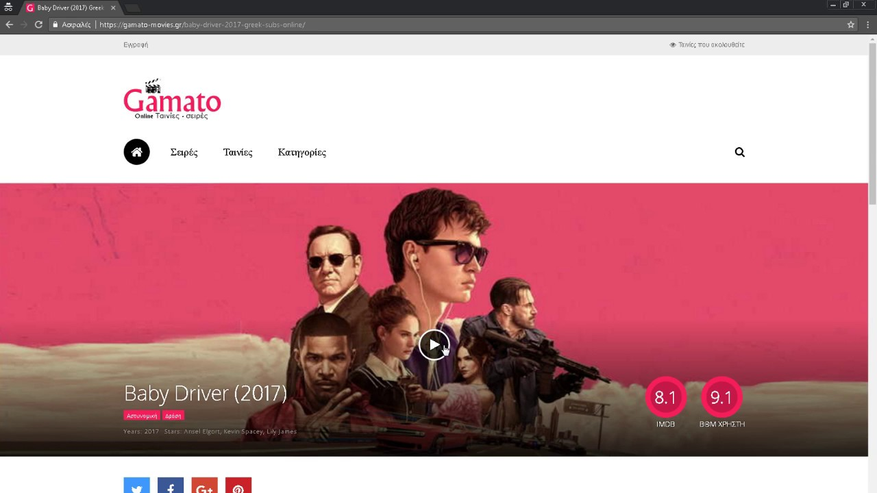 Baby Driver 2017 Greek Subs Online Gamato Movies Gr Full Youtube
