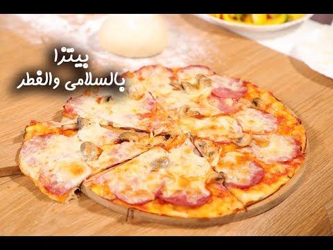 صورة  طريقة عمل البيتزا طريقة عمل بيتزا بالسلامي والفطر | مطبخ سيدتي طريقة عمل البيتزا من يوتيوب