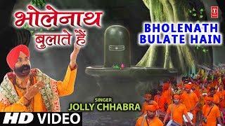 New Kanwar Bhajan I भोलेनाथ बुलाते हैं Bholenath Bulate Hain I JOLLY CHHABRA I Full HD Song