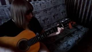 Сплин - Бонни и Клайд piano and guitar cover