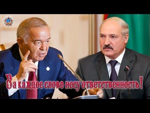 Как Ислам Каримов ставит на место Александра Лукашенко