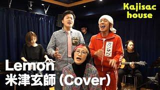 Kajisac house - Lemon/米津玄師  (cover)