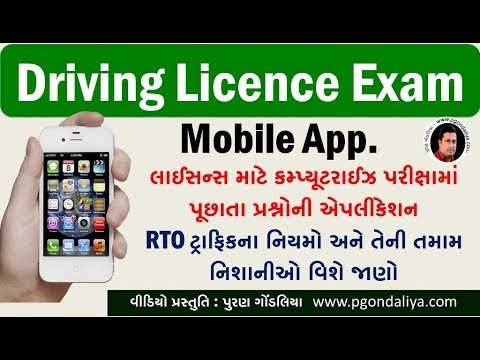 RTO Traffic Rules & Symbols in Gujarati Mobile App.| Licence Test Questions and Answers  [Gujarati]