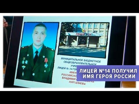 В Ставрополе лицей №14 получил имя героя России