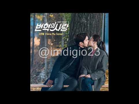 "Revolutionary Love 변혁의 사랑 OST Part 4 -구큰별 ""Sing My Song"" full version with lyrics"