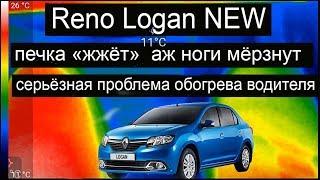 """Reno Logan New печка  """"жжёт"""", недоработка  обогрева водительского места, плохо греет печка."""