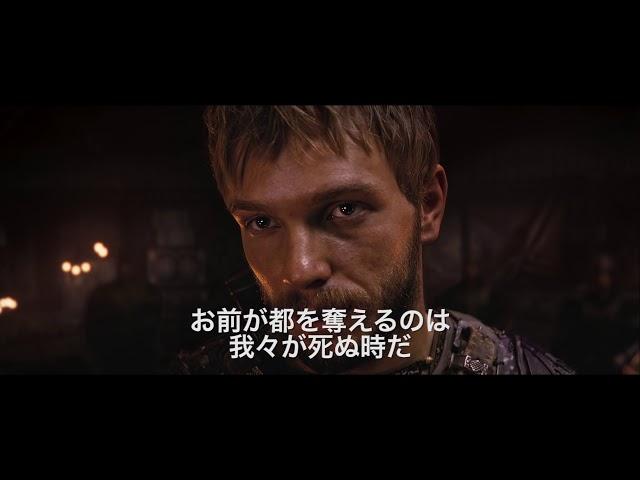 強大な敵を迎え撃て!映画『フューリアス 双剣の戦士』予告編