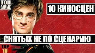 'НЕ ПО СЦЕНАРИЮ' - 10 СЦЕН, ГДЕ АКТЕРЫ ИМПРОВИЗИРОВАЛИ