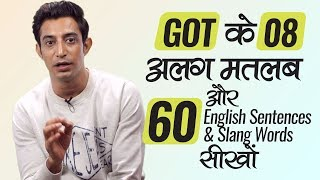 English speaking practice lesson in Hindi – Got के 08 अलग मतलब | 60 Spoken English Sentences.