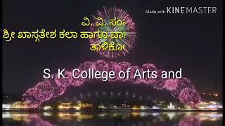 S. K. College of Arts and Commerce, Talikoti