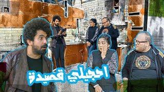 اموري واخته رهام وفكرت الشاعر  ومشكلة جديدة الموسم الرابع   ولاية بطيخ