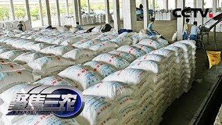《聚焦三农》 20190523 警惕劣质化肥混入市场| CCTV农业