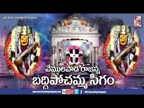 రాజన్న బద్దిపోచమ్మ సిగం//Rajannna Baddipochamma Sigam// SVC Recording Company