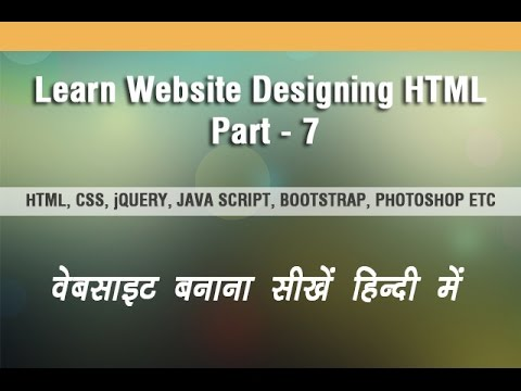 HTML Tutorial Part - 07 ( How To Use Margin, Padding, Class & ID Tag In Html ) Www.mentorsadda.com