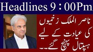 Neo News Headlines   9 Pm   15 July 2018