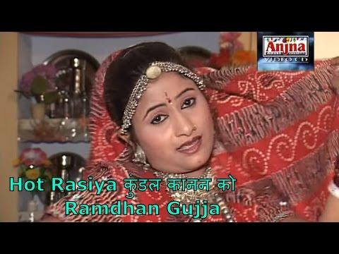 Hot Rasiya || कुंडल कानन को || Ramdhan Gujjar Anjana Cassettes New Dehati Song 2016