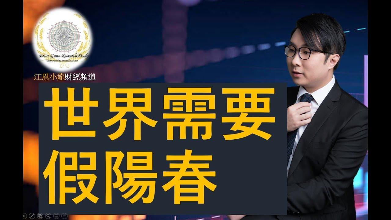 世界及股市需要假陽春?.....香港經濟2020/股市2020/樓市2020 - YouTube
